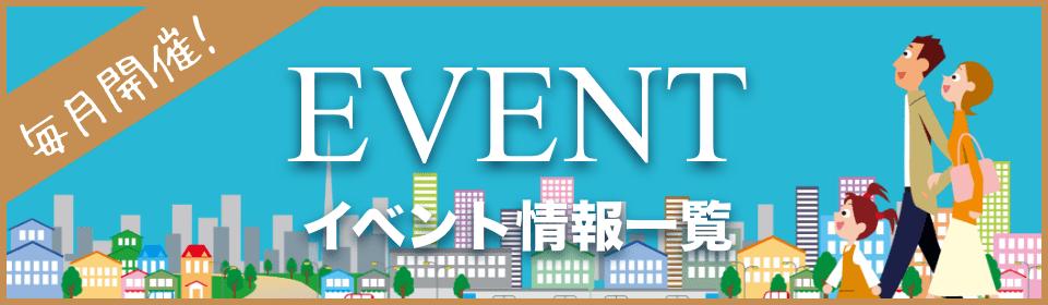 毎月開催 イベント情報一覧