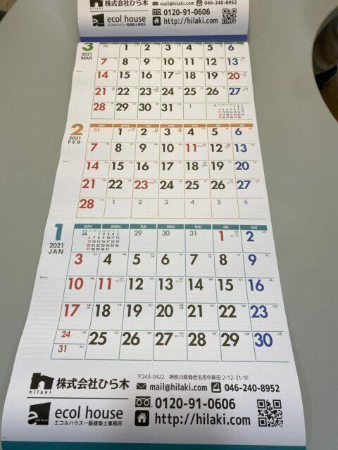 ひら木カレンダー
